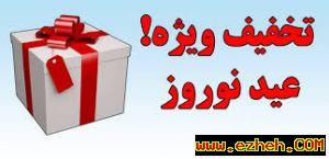 تخفیف ویژه فرا رسیدن عید نوروز