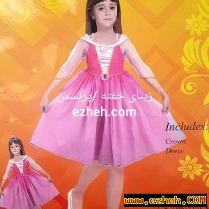 لباس زیبای خفته