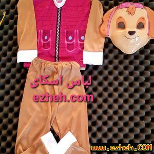 لباس اسکای (سگ های نگهبان)