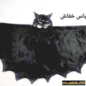 لباس  خفاش