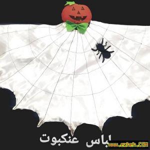 لباس  عنکبوت