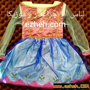 لباس موزیکال آنا