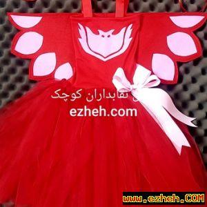 لباس نقابداران کوچک(جغد)