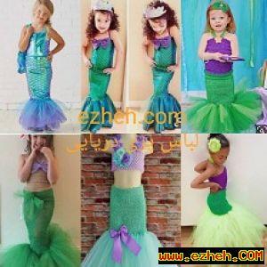 لباس پری دریایی