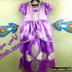 لباس سوفیا