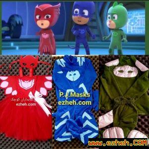 لباس پی جی ماسک  نقابداران کوچک