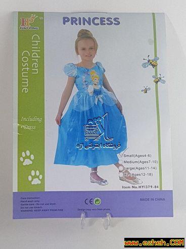 لباس سیندرلا 1