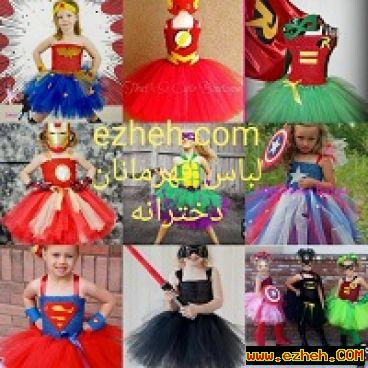لباس قهرمانان دخترانه