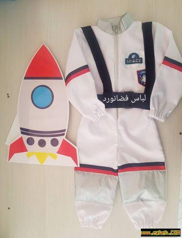 لباس فضانوردی کودک